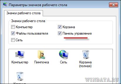 Параметры значков рабочего стола Windows 7