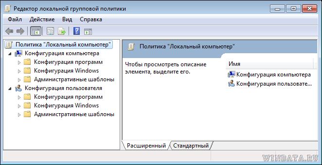 Редактор локальной групповой политики в Windows 7