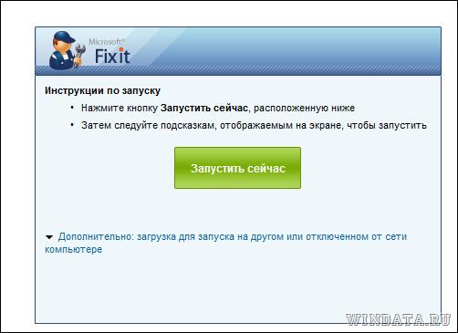загрузить Microsoft FixIt