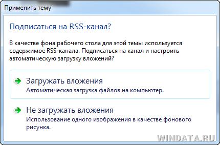 подписаться на RSS-канал