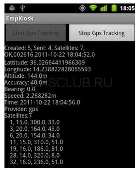Программный GPS-трекер для Android