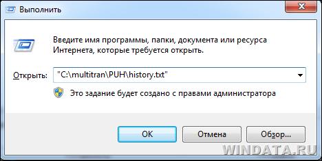 выполнить путь к файлу