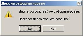 диск не отформатирован
