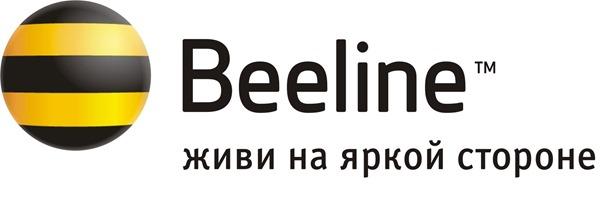безлимитный тариф beeline