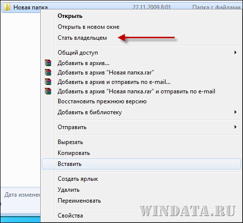 стать владельцем в windows 7