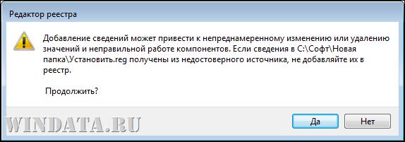 предупреждение редактора реестра